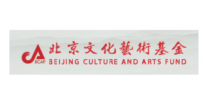 Beijing Culture and Arts Fund